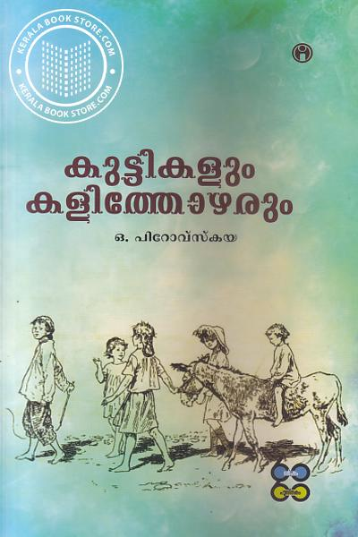 Cover Image of Book Kuttikalum Kalithozharum