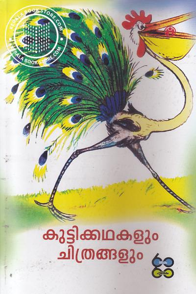 Cover Image of Book Kuttikathakalum Chitrangalum