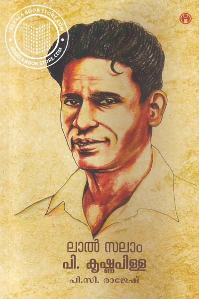 Cover Image of Book ലാല് സലാം