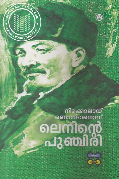 Cover Image of Book Leninte Punchiri