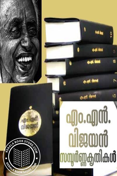 Cover Image of Book എം എന് വിജയന് സമ്പൂര്ണ്ണ കൃതികള്