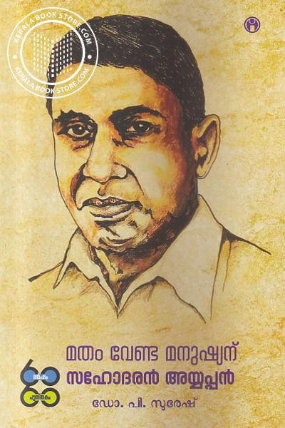Cover Image of Book മതം വേണ്ട മനുഷ്യന് സഹോദരന് അയ്യപ്പന്