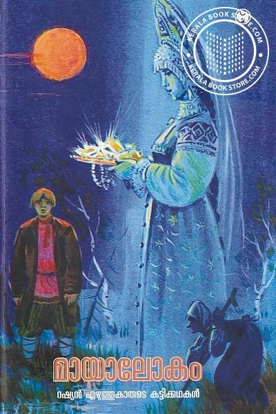Cover Image of Book മായാലോകം - റഷ്യന് എഴുത്തുകാരുടെ കുട്ടിക്കഥകള്