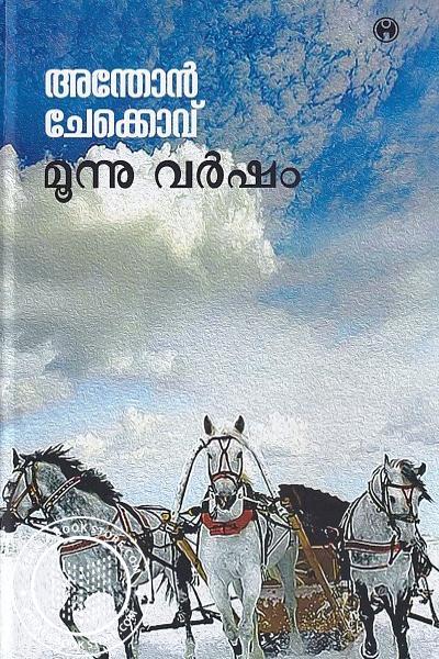 Cover Image of Book മൂന്നു വര്ഷം