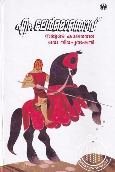 Cover Image of Book നമ്മുടെ കാലത്തെ ഒരു വീരപുരുഷൻ