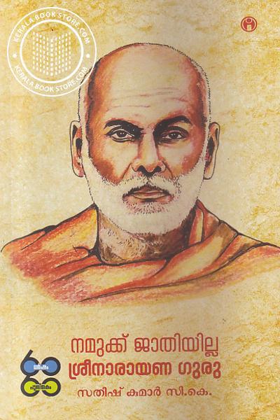 Image of Book Namukku Gathiyilla Sreenarayana Guru
