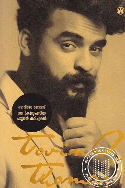Image of Book Oru -Ku- Suprasidha Payyante Kurippukal