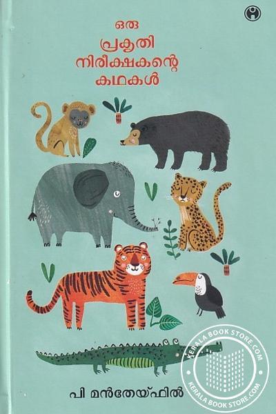 Cover Image of Book ഒരു പ്രകൃതി നിരീക്ഷകന്റെ കഥ