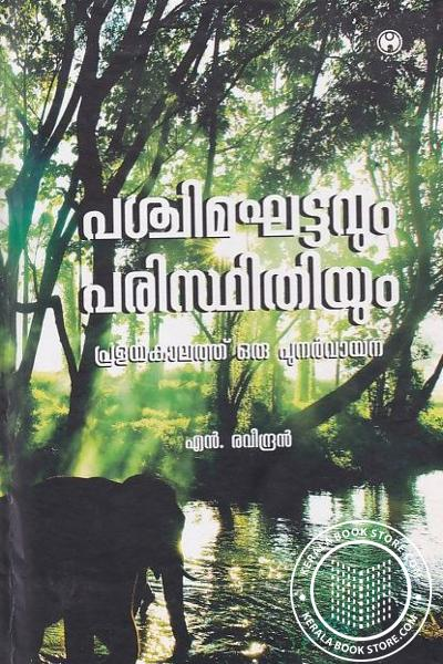 Image of Book Paschimagattavum Paristhithiyum