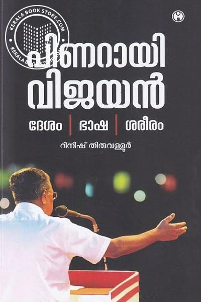 Cover Image of Book പിണറായി വിജയന് ദേശം ഭാഷ ശരീരം