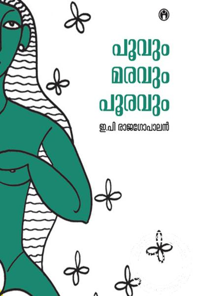 Cover Image of Book പൂവും മരവും പൂമരവും