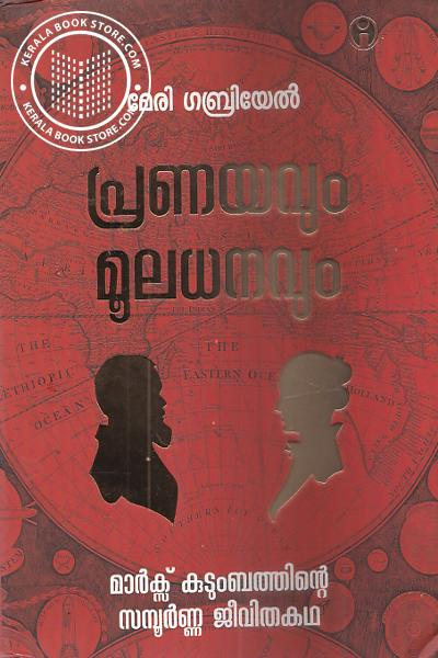 Cover Image of Book പ്രണയവും മൂലധനവും