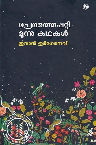 Cover Image of Book പ്രേമത്തെപ്പറ്റി മൂന്നു കഥകള്