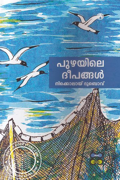 Cover Image of Book Puzhayile Deepangal