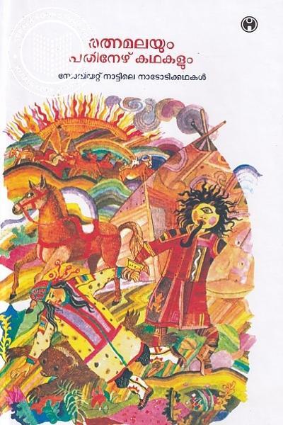Cover Image of Book രത്മമലയും പതിനേഴ് കഥകളും