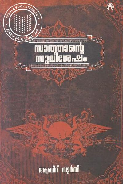 Cover Image of Book Sathante Suvisesham