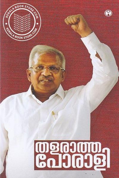 Cover Image of Book തളരാത്ത പോരാളി