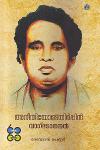 Thumbnail image of Book Aneethiyodethirppin Vagbhatanandan