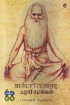 Thumbnail image of Book Arivanu Swathanthryam Chattampi Swamikal