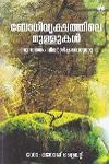 Thumbnail image of Book Bodhivrikshathie Mullukal -Bhudhamatham Vimarsikkappedunnu