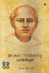 Thumbnail image of Book Ee Kadalasu Marikkayilla