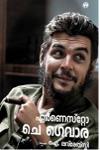 Thumbnail image of Book ഏർണെസ്റ്റോ ചെഗവോര