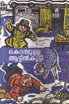 Thumbnail image of Book കൊമ്പുള്ള ആട്ടിന് കുട്ടി