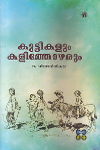 Thumbnail image of Book Kuttikalum Kalithozharum