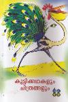 Thumbnail image of Book Kuttikathakalum Chitrangalum
