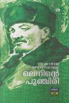 Thumbnail image of Book Leninte Punchiri
