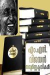 Thumbnail image of Book എം എന് വിജയന് സമ്പൂര്ണ്ണ കൃതികള്
