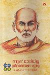 Thumbnail image of Book Namukku Gathiyilla Sreenarayana Guru