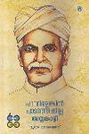 Thumbnail image of Book Padamillenkil Padathekkilla