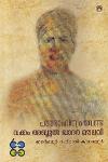 Thumbnail image of Book പൗരോഹിത്യം വേണ്ട വക്കം അബ്ദുള് ഖാദര് മൗലവി