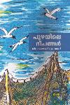 Thumbnail image of Book Puzhayile Deepangal