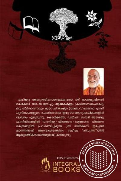back image of അവസാനപുറം