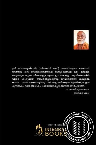 back image of Oru Theerthayathrayum Kure Chinthakalum