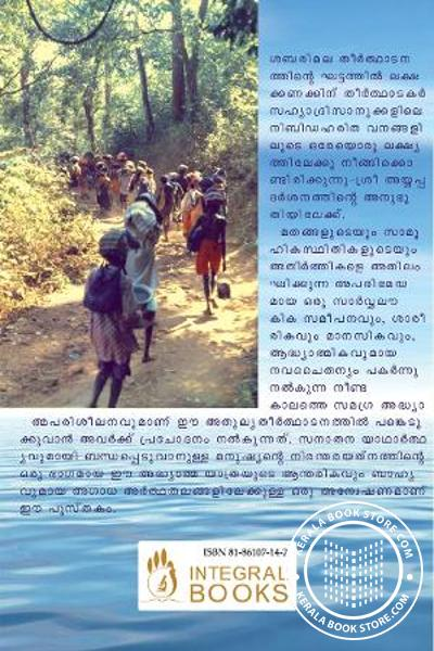 back image of ശബരിമലയുടെ അനശ്വര സന്ദേശം