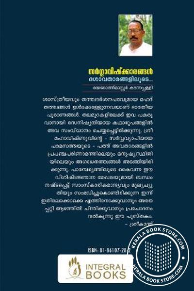 back image of Sargavishkarandal Dasavatharangaliloode