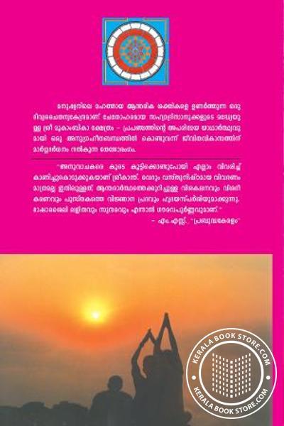 back image of ശ്രീ മൂകാംബിക സര്വ്വമംഗള ദായിനി