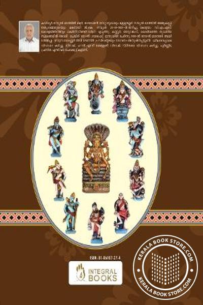 back image of ശ്രീമദ് ഭാഗവത ഗദ്യ സംഗ്രഹം