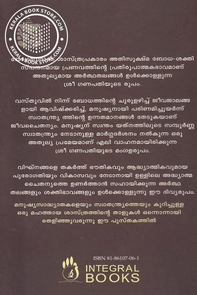 back image of ശ്രീ ഗണപതി