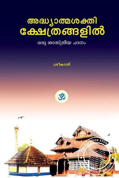 Cover Image of Book Adhyathma Sakthi Kshethrangalil Oru Sasthreeya Padanam