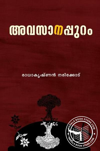 Cover Image of Book അവസാനപുറം