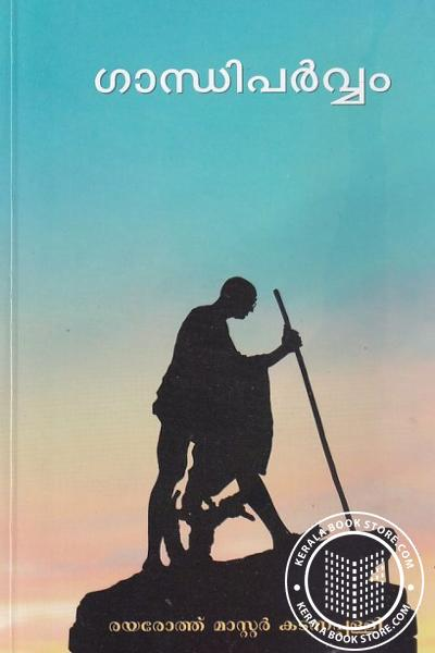Cover Image of Book Gandhiparvam