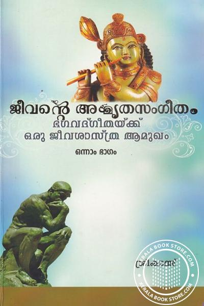 Cover Image of Book Jeevante Amrutha Sangeetham -Part -1