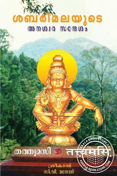 Cover Image of Book Sabarimalayude Anaswara Sandesam