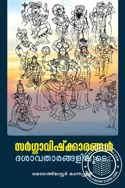 Cover Image of Book സര്ഗ്ഗാവിഷ്കാരങ്ങള് ദശാവതാരങ്ങളിലൂടെ