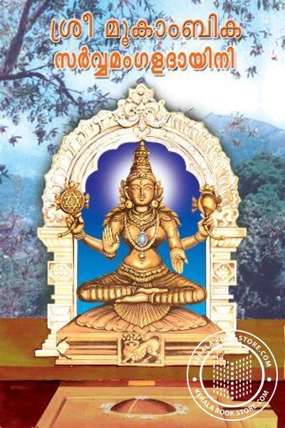 ശ്രീ മൂകാംബിക സര്വ്വമംഗള ദായിനി