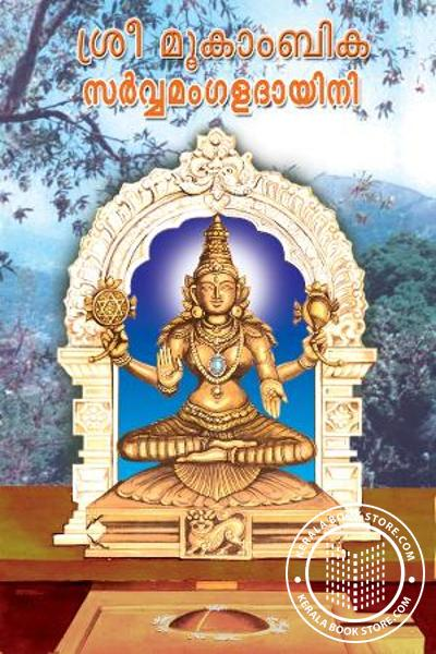 Cover Image of Book Sree Mookambika Sarvamangala Dayini